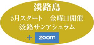 淡路島+オンライン開催