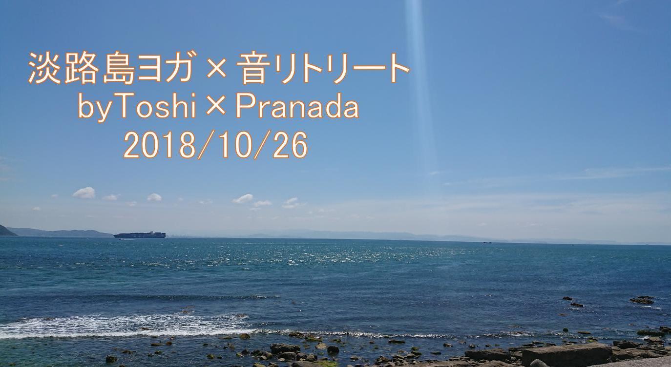 淡路島ヨガ×音リトリート
