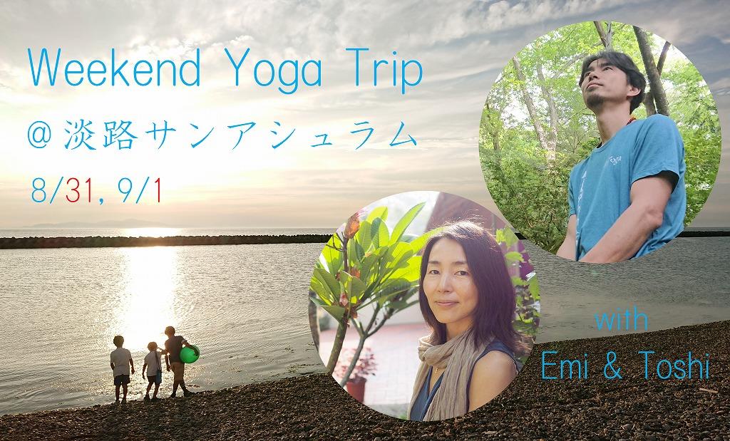 Weekend Yoga Trip